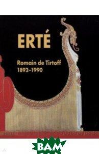 Erte: Romain de Tirtoff 1892-1990, Юпитер-Импэкс, 9781906257286  - купить со скидкой
