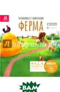 Купить ФЕРМА-волшебная развивающая книга, Неизвестный, 978-1-939677-43-3