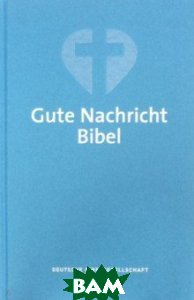 Купить Gute Nachricht Bibel (на немецком языке), Российское Библейское Общество, 978-3-438-01614-0