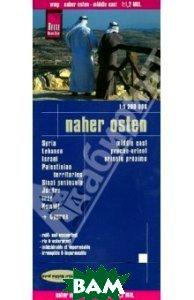 Купить Naher Osten. Карта, Reise Know-How, 978-3-8317-7240-7