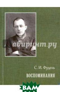 Купить Воспоминания, Свято-Троицкая Сергиева Лавра, 978-5-00009-126-5