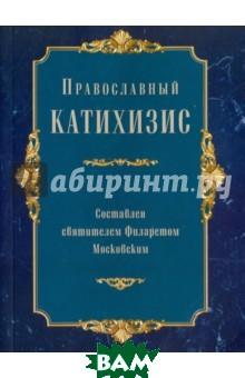 Купить Православный катихизис, Свято-Троицкая Сергиева Лавра, 978-5-00009-128-9