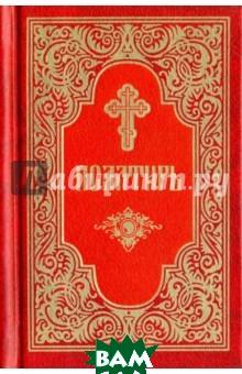 Купить Псалтирь, карманный формат, Свято-Троицкая Сергиева Лавра, 978-5-00009-154-8