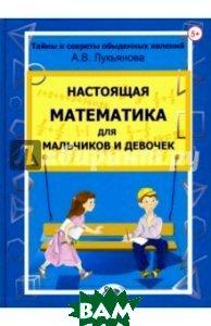 Купить Настоящая математика для мальчиков и девочек, Интеллект-Центр, Лукьянова Антонина Владимировна, 978-5-00026-320-4