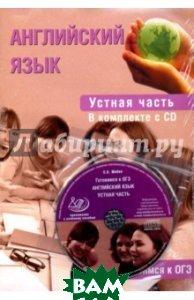 Купить Английский язык. Устная часть. Готовимся к ОГЭ (+ CD-ROM), Интеллект-Центр, Юнева С. А., 978-5-00026-328-0