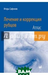 Купить Лечение и коррекция рубцов. Атлас, МЕДпресс-информ, Сафонов Игорь, 978-5-00030-228-6