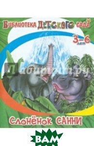 Купить Слонёнок Санни, Адонис, Яблоко, Борисов Владимир Михайлович, 978-5-00040-105-7