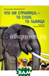 Купить Что ни страница, - то слон, то львица, Мелик-Пашаев, Маяковский Владимир Владимирович, 978-5-00041-183-4
