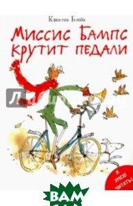 Купить Миссис Бампс крутит педали, Мелик-Пашаев, Блейк Квентин, 978-5-00041-200-8