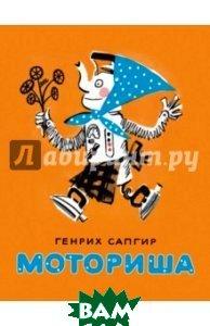 Купить Моториша, Мелик-Пашаев, Сапгир Генрих Вениаминович, 978-5-00041-213-8