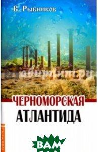 Купить Черноморская Атлантида, Амрита-Русь, Рыбников Владимир Анатольевич, 978-5-00053-009-2