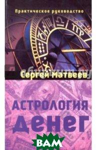 Купить Астрология денег, Амрита-Русь, Матвеев Сергей Александрович, 978-5-00053-098-6