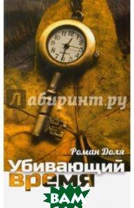 Купить Убивающий время. Практика разрушения подсознания, Амрита-Русь, Доля Роман Васильевич, 978-5-00053-199-0
