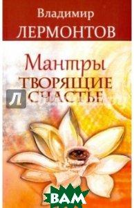 Купить Мантры, творящие счастье, Амрита-Русь, Лермонтов Владимир Юрьевич, 978-5-00053-606-3