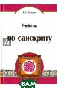 Купить Учебник по санскриту, Амрита, Матвеев Сергей Александрович, 978-5-413-01779-1