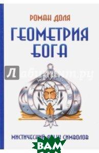 Купить Геометрия Бога. Мистический язык символов, Амрита-Русь, Доля Роман Васильевич, 978-5-00053-806-7