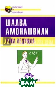 Рука ведущая, Амрита-Русь, Амонашвили Шалва Александрович, 978-5-00053-978-1  - купить со скидкой