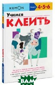 Купить KUMON. Учимся клеить, Манн, Иванов и Фербер, Кумон Тору, 978-5-00117-153-9