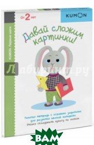 Купить KUMON. Давай сложим картинки!, Манн, Иванов и Фербер, 978-5-00117-946-7