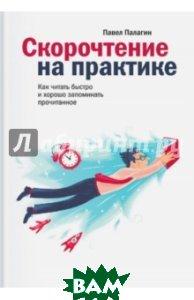 Купить Скорочтение на практике. Как читать быстро и хорошо запоминать прочитанное, Манн, Палагин Павел, 978-5-00057-889-6