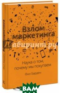 Купить Взлом маркетинга. Наука о том, почему мы покупаем, Манн, Иванов и Фербер, Барден Фил, 978-5-00117-969-6