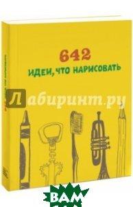 Купить 642 идеи, что нарисовать, Манн, 978-5-00057-770-7