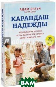 Купить Карандаш надежды. Невыдуманная история о том, как простой человек может изменить мир, Манн, Браун Адам, 978-5-00057-555-0