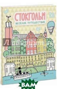 Купить Стокгольм. Весёлое путешествие, Манн, Балашова Александра, 978-5-00057-556-7