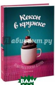 Купить Кексы в кружке. 40 быстрых и вкусных десертов, Манн, Синклер Мима, 978-5-00057-601-4