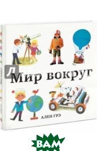 Купить Мир вокруг, Манн, Иванов и Фербер, Грэ Ален, 978-5-00057-638-0