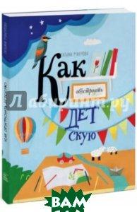 Купить Как обустроить детскую, Манн, Макурова Татьяна, 978-5-00057-664-9