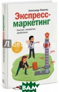 Купить Экспресс-маркетинг. Быстро, конкретно, прибыльно, Манн, Левитас Александр Михайлович, 978-5-00057-730-1