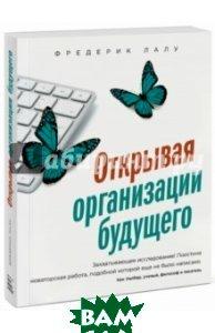 Купить Открывая организации будущего, Манн, Лалу Фредерик, 978-5-00057-786-8