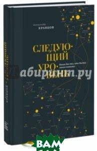 Купить Следующий уровень. Книга для тех, кто достиг своего потолка, Манн, Кравцов Александр, 978-5-00057-798-1