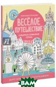 Купить Весёлое путешествие. Собираем бумажные города, Манн, Иванов и Фербер, Балашова Александра, 978-5-00057-834-6