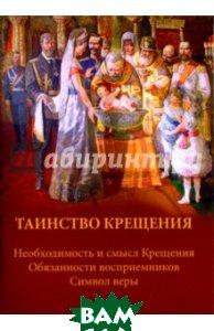 Купить Таинство Крещения, Духовное преображение, Соколова О. А., 978-5-00059-103-1