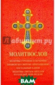 Купить Молитвослов, Духовное преображение, 978-5-00059-131-4