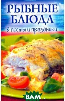 Купить Рыбные блюда в посты и праздники, Духовное преображение, 978-5-00059-204-5