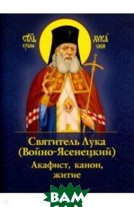Купить Святитель Лука (Войно-Ясенецкий). Акафист, канон, житие, Духовное преображение, 978-5-00059-238-0