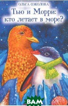 Купить Тью и Морри: кто летает в море?, Духовное преображение, Соколова Ольга, 978-5-00059-243-4