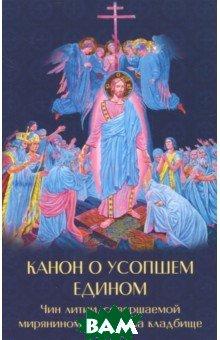 Купить Канон о усопшем едином с чином литии, совершаемой мирянином дома и на кладбище, Духовное преображение, 978-5-00059-248-9