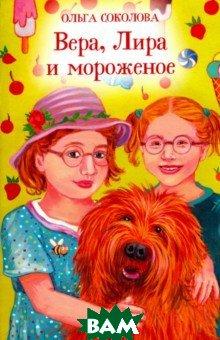 Купить Вера, Лира и мороженое, Духовное преображение, Соколова Ольга, 978-5-00059-253-3