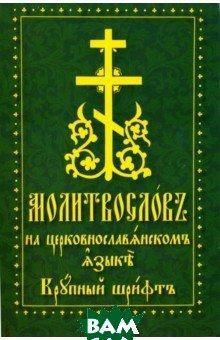 Купить Молитвослов на церковнославянском языке. Крупный шрифт, Духовное преображение, 978-5-00059-270-0