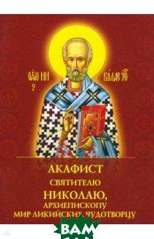 Купить Акафист святителю Николаю Чудотворцу, архиепископу Мир Ликийских, чудотворцу, Духовное преображение, 978-5-00059-319-6