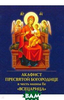 Купить Акафист Пресвятой Богородице в честь иконы Ее Всецарица, Духовное преображение, 978-5-00059-320-2