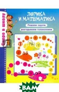 Купить Логика и математика, Доброе слово, Наумова О. М., 978-5-00069-096-3