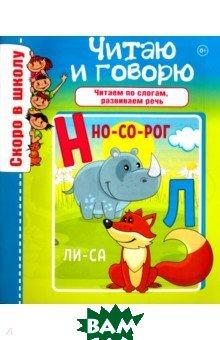 Купить Скоро в школу. Читаю и говорю, Доброе слово, Наумова О. М., 978-5-00069-130-4