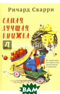Купить Самая лучшая книжка. 82 чудесные истории для мальчиков и девочек, Карьера Пресс, Скарри Ричард, 978-5-00074-147-4