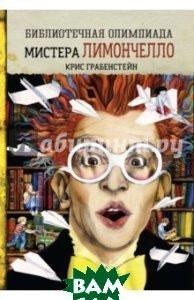 Купить Библиотечная олимпиада мистера Лимончелло, Карьера Пресс, Грабенстейн Крис, 978-5-00074-132-0