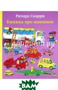Книжка про машинки, Карьера Пресс, Скарри Ричард, 978-5-00074-177-1  - купить со скидкой